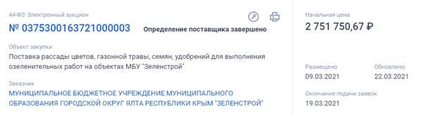 На озеленение Ялты потратят почти 3 миллиона рублей