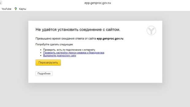 Из-за сбоя в работе государственного провайдера не работают некоторые сайты