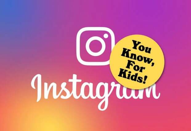 У Instagram появится версия для детей. С цензурой и полным родительским контролем