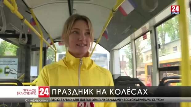 Водители общественного транспорта Симферополя тоже присоединяются к празднованию