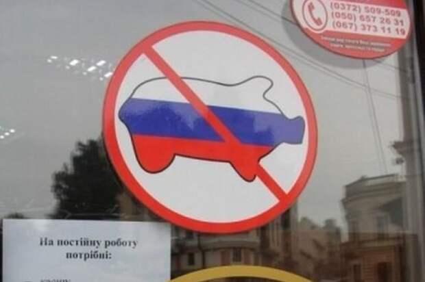 Запретили заходить в магазины: Украина докатилась до открытого апартеида в отношении русских