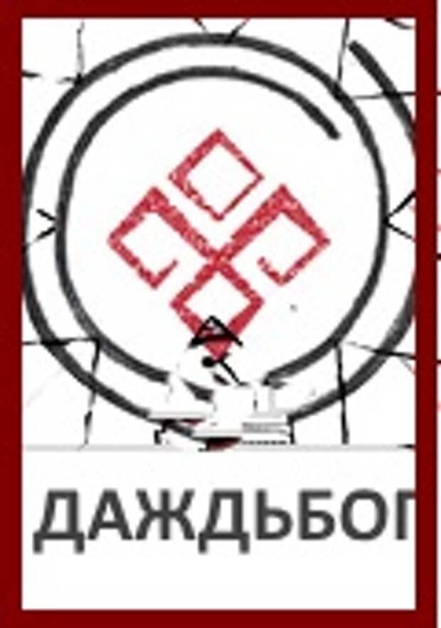 Славянские Боги: Знак Бога Даждьбога