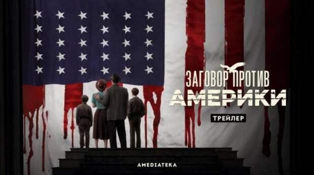 Криптозаговор против Америки и массовые чистки на Украине