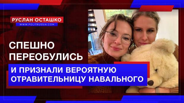 Креаклы спешно переобулись и «признали» вероятную отравительницу Навального
