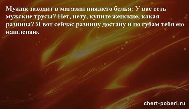 Самые смешные анекдоты ежедневная подборка chert-poberi-anekdoty-chert-poberi-anekdoty-51530603092020-17 картинка chert-poberi-anekdoty-51530603092020-17