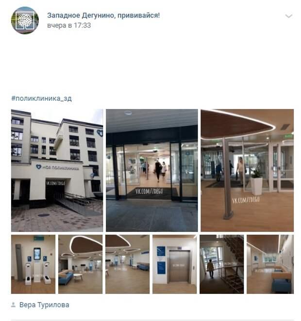 Фото дня: новая поликлиника на Маршала Федоренко