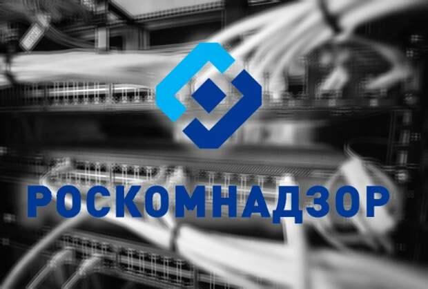 Первый иск в копилку Роскомнадзора