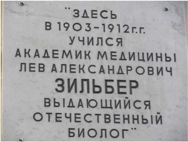 Памятная табличка на псковской гимназии. /Фото: ourbaku.com