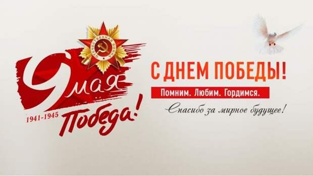 Поздравление главы администрации Черноморского района с Днем Великой Победы