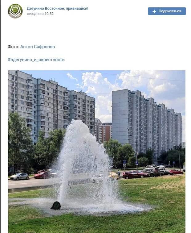 Фото дня: «фонтан» на улице 800-летия Москвы