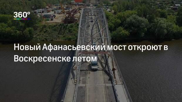 Новый Афанасьевский мост откроют в Воскресенске летом