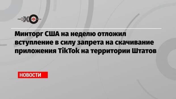 Минторг США на неделю отложил вступление в силу запрета на скачивание приложения TikTok на территории Штатов