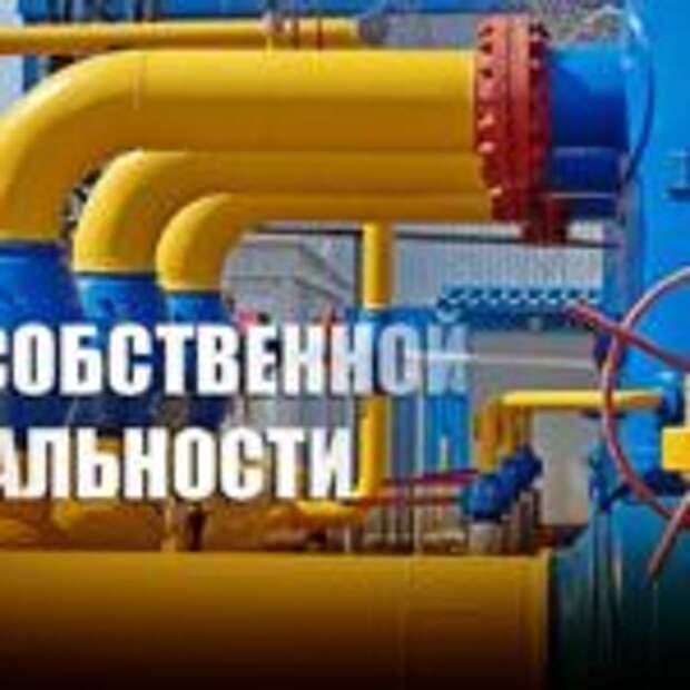 В Киеве назвали два «принципа» для начала разговора о компенсации по «Северному потоку-2»