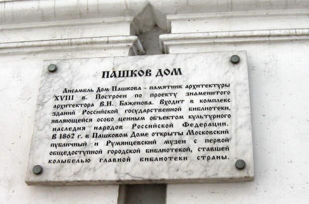 Московские легенды. Дом Пашкова