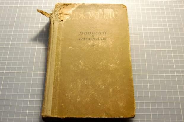 Реставрация книги