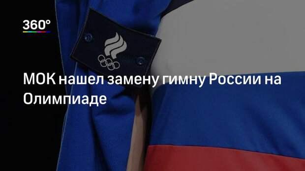 МОК нашел замену гимну России на Олимпиаде