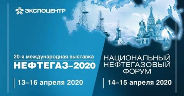 Нефтегаз 2020