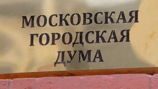 Мосгордума поддержала программу поддержки ипотеки на индивидуальное жилье