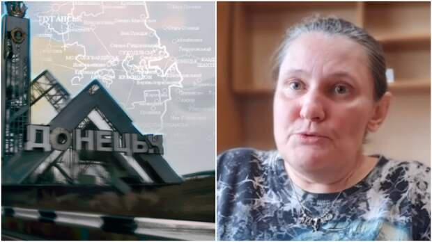 "Монтян заявила о нормализации жизни в Донецке / Коллаж: ФБА ""Экономика сегодня"""