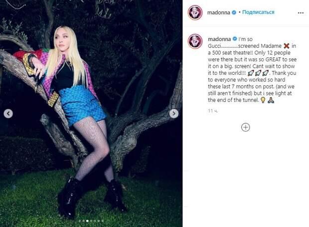Мини-шорты + колготки в сетку: Мадонна в total-Gucci на премьере своего документального фильма