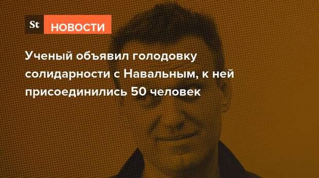 Ученый объявил голодовку солидарности с Навальным, к ней присоединились 50 человек