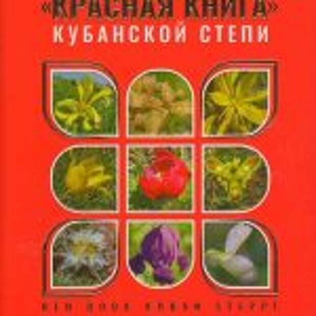 Вышла в свет «Красная книга кубанской степи»