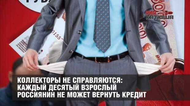 Коллекторы не справляются: каждый десятый взрослый россиянин не может вернуть кредит