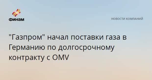 """""""Газпром"""" начал поставки газа в Германию по долгосрочному контракту с OMV"""