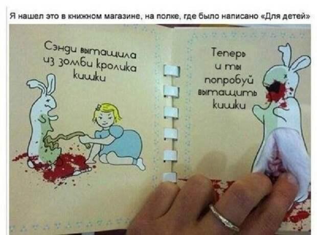 Книги для детей-живодеров.