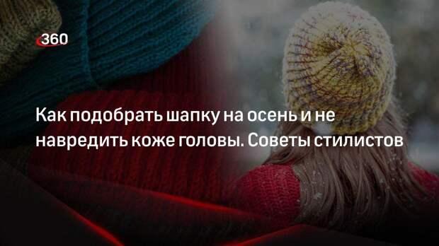 Стилист Юлия Макушева: осенью популярны шерстяные шапки, кепки, панамки и лаковые шляпы