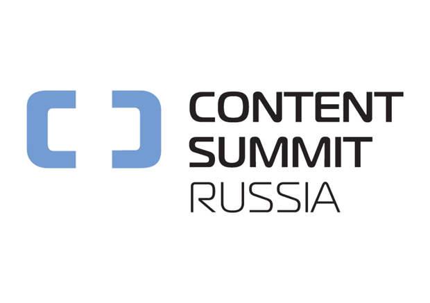 В Москве в третий раз пройдёт форум Content Summit Russia