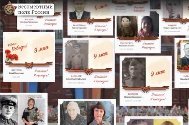 На онлайн-шествии «Бессмертный полк» пресекли размещение фото нацистов