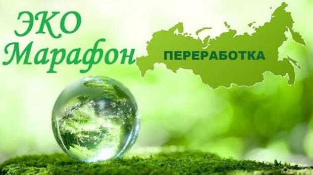 """6 мая 2021 года в Бахчисарайском районе пройдет Всероссийский Эко-марафон ПЕРЕРАБОТКА """"Сдай мукулатуру - спаси дерево"""""""