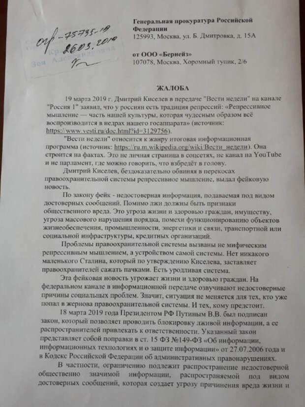 На ведущего Дмитрия Киселева пожаловались в Генпрокуратуру из-за фейковой новости. СКРИН