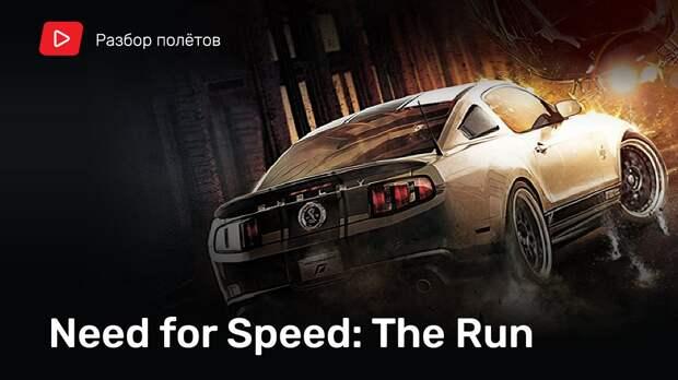 Need for Speed: The Run: Need for Speed: The Run — поворот не туда [Разбор полетов]