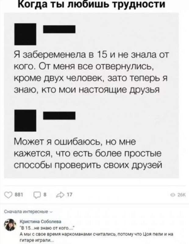 Смешные комментарии. Подборка №chert-poberi-kom-50340901072020
