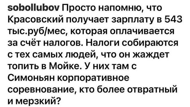 Красовский: Россией руководит «очень хороший, добрый, интеллигентный мужчина» Путин