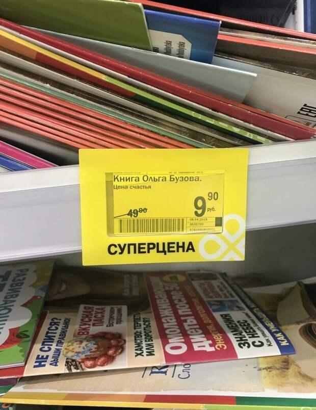 Разумное соотношение цены и качества Российская действительность, абсурд, забавно, и смех и грех, россия, юмор