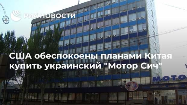 """США обеспокоены планами Китая купить украинский """"Мотор Сич"""""""