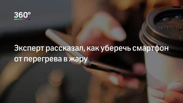 Эксперт рассказал, как уберечь смартфон от перегрева в жару