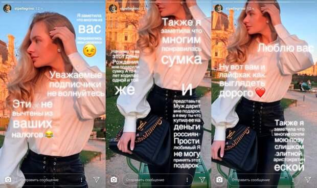 Дочь Пескова высмеяла обвиняющих ее в трате народных денег россиян
