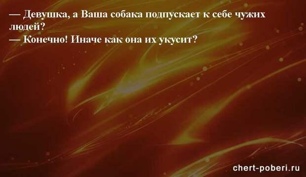 Самые смешные анекдоты ежедневная подборка chert-poberi-anekdoty-chert-poberi-anekdoty-01020617092021-8 картинка chert-poberi-anekdoty-01020617092021-8
