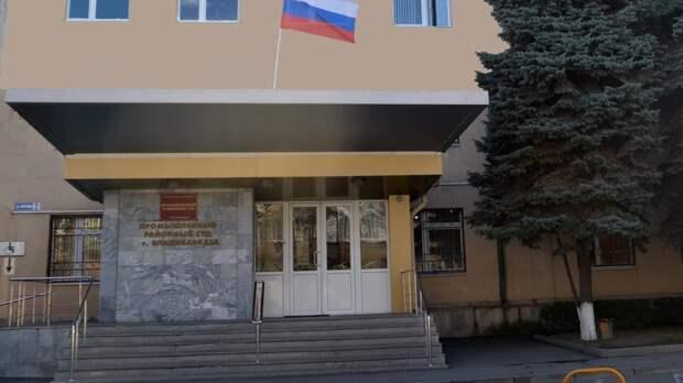 Дело бывшего замминистра природных ресурсов Северной Осетии передано всуд