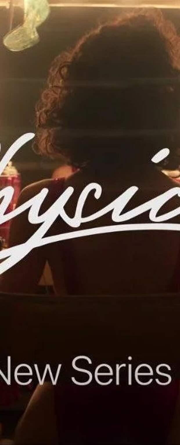 Новый трейлер к сериалу «В ритме жизни»