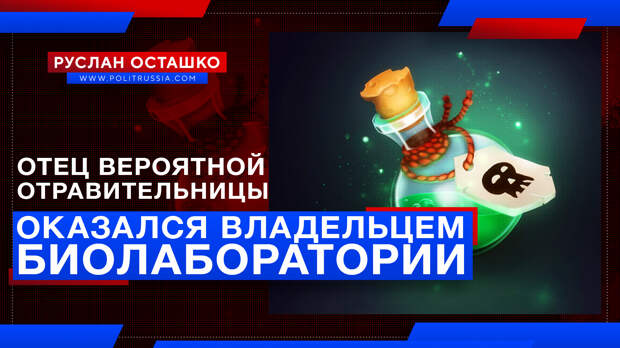 Отец вероятной отравительницы Навального оказался владельцем биолаборатории