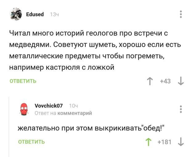 Смешные комментарии. Подборка №chert-poberi-kom-42330907112020