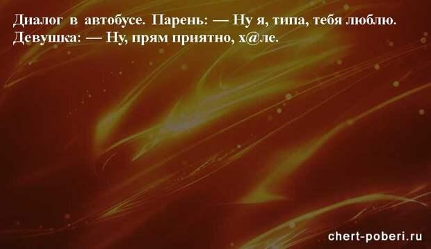 Самые смешные анекдоты ежедневная подборка chert-poberi-anekdoty-chert-poberi-anekdoty-10000606042021-9 картинка chert-poberi-anekdoty-10000606042021-9