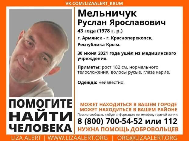 В Крыму без вести пропал 43-летний мужчина