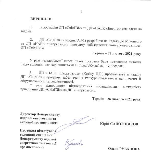протокол совещания с участием Юрия Витренко