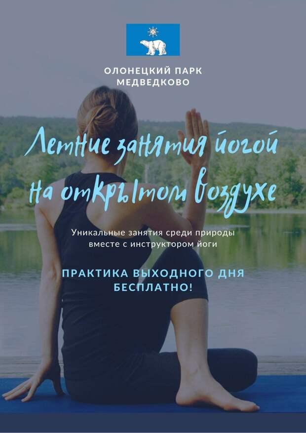 В сквере по Олонецкому проезду пройдут бесплатные занятия по йоге